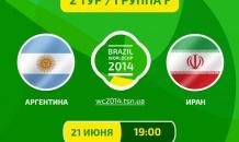 Аргентина - Иран - 1:0. Все о матче