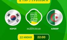 Республика Корея - Алжир - 2:4. Все о матче