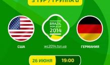 США - Германия - 0:1. Все о матче