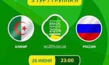 Алжир - Россия - 1:1. Все о матче (видео)