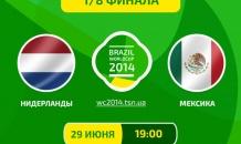 Нидерланды - Мексика - 2:1. Все о матче