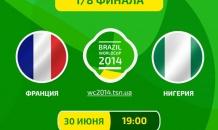 Франция - Нигерия - 2:0. Все о матче (видео)