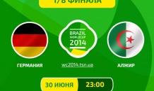 Германия - Алжир - 2:1. Все о матче (видео)
