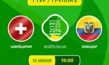 Швейцария - Эквадор - 2:1. Все о матче (видео)