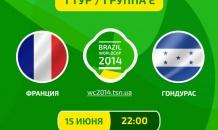 Франция - Гондурас - 3:0. Все о матче (видео)