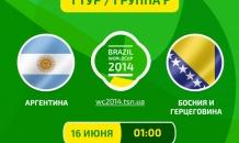 Аргентина - Босния и Герцеговина - 2:1. Все о матче (видео)