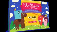 Дитяча книжка вийшла 5-тисячним накладом