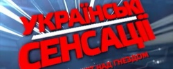 Ukranian sensation 02.08