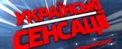 Українські сенсації. Кремлівські титани Януковича