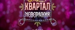 Вечірній квартал Новорічний дивись на 1+1 International