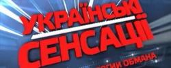 Українські сенсації. Технології обману
