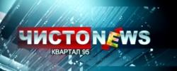 ЧистоNews