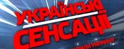 Ukranian sensation 26.07