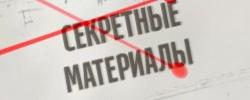 Secret Materials - 30.07.2014