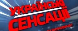 Ukranian sensation 28.06