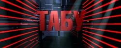 ТABOO - 3