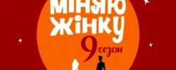 Міняю жінку - 9. Випуск - 8