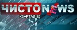 Чисто NEWS за 16.05.2014