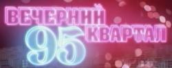 Вечірній Квартал - 17.05.2014