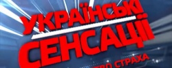 Українські сенсації. Царство страху.