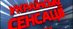 Українські сенсації. Кіборги