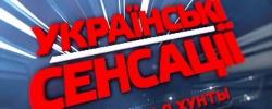 Українські сенсації. Друзі хунти