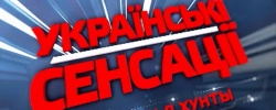 Ukranian sensation 10.10