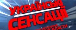 Ukranian sensation 25.10