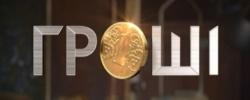 Гроші - 4 - 02.09.2014