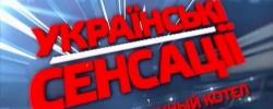 Українські сенсації. Східний котел