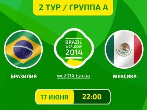 Бразилія - Мексика - 0:0. Онлайн-трансляція