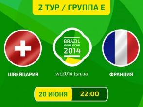 Швейцарія - Франція - 0:3. Онлайн-трансляція