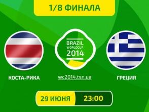 Коста-Ріка - Греція - 1:0. Онлайн-трансляція