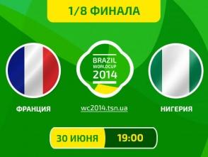 Франція - Нігерія - 0:0. Онлайн-трансляція