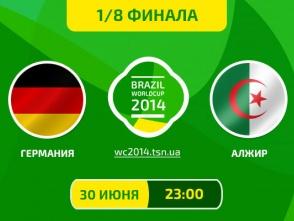 Німеччина - Алжир. Онлайн-трансляція
