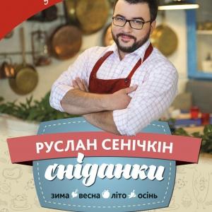 Руслан Сенічкін  розповів, коли і де можна буде замовити його першу кулінарну книжку