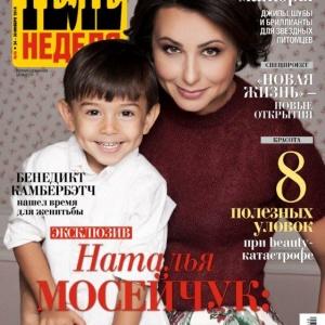 Наталія Мосейчук познайомила читачів журналу