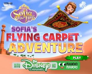Софія на літаючому килимі