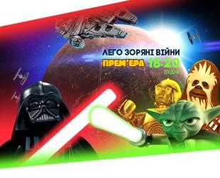 Лего. Зоряні війни
