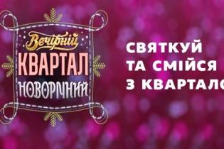 Новорічний Вечірній Квартал 2014