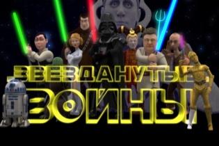 Сказочная Русь. Звезданутые Войны. Інспектор гаджет