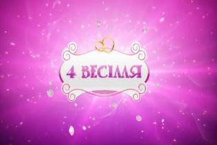 Чотири Весілля. Кам'янець-Подільський - Вінниця - Львів - Черкаси