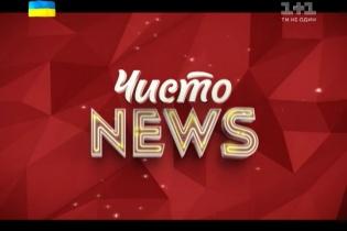 Чисто NEWS за 01.09.2014