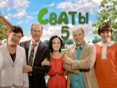 сваты смотреть 5 сезон: