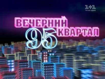 квартал 95 смотреть онлайнъ: