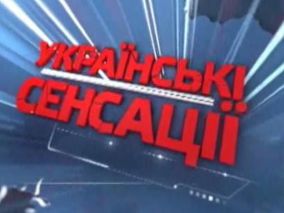 Українські сенсації. Любимый Сережа Януковича