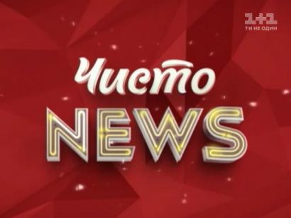 Чисто NEWS за 21.08.2014
