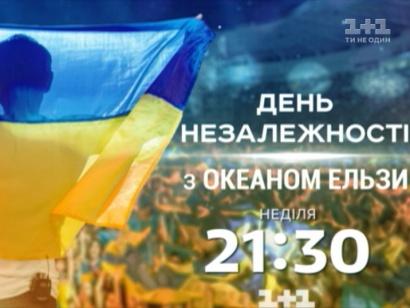Святкуємо День Незалежності з