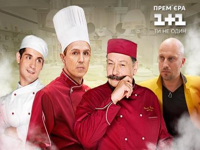Кухня. Сезон - 4. Серія - 17