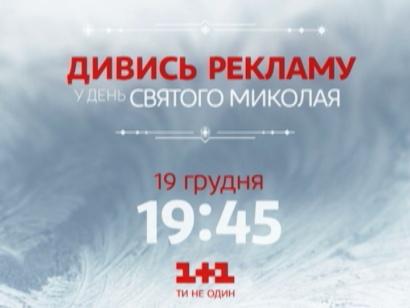 День святого Миколая на 1+1